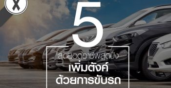 5 สุดยอดอาชีพปัง...เพิ่มตังค์ด้วยการขับรถ