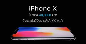 iPhone X สามารถซื้ออะไรในชีวิตประจำวันได้บ้าง
