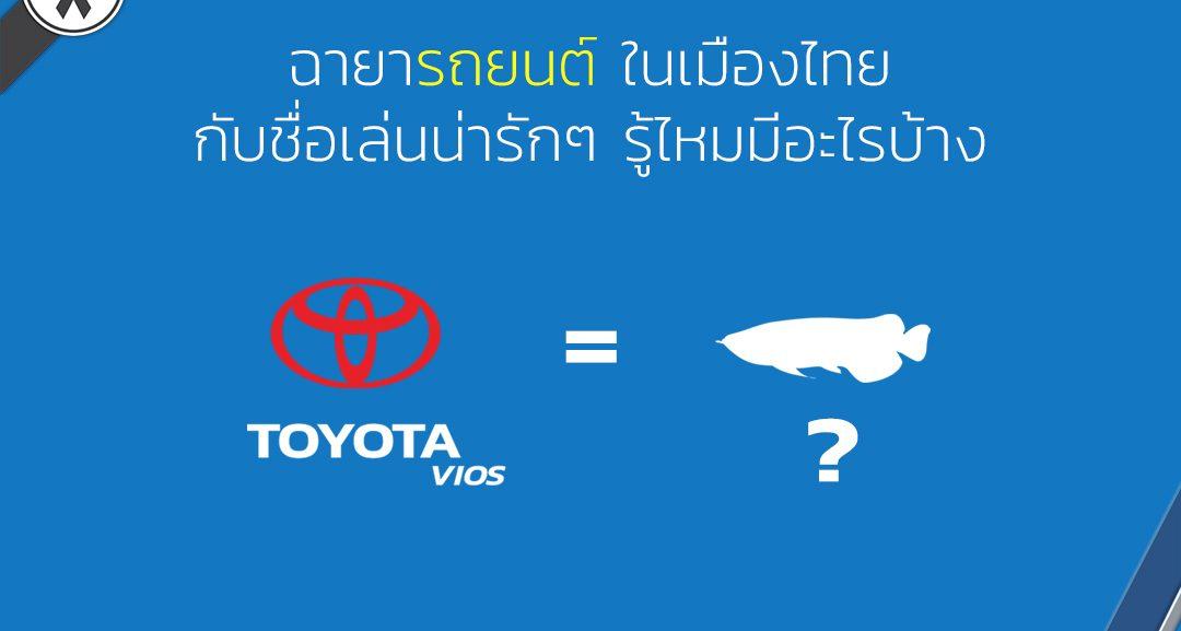 ฉายารถยนต์ ชื่อเล่นน่ารักๆ ในเมืองไทย