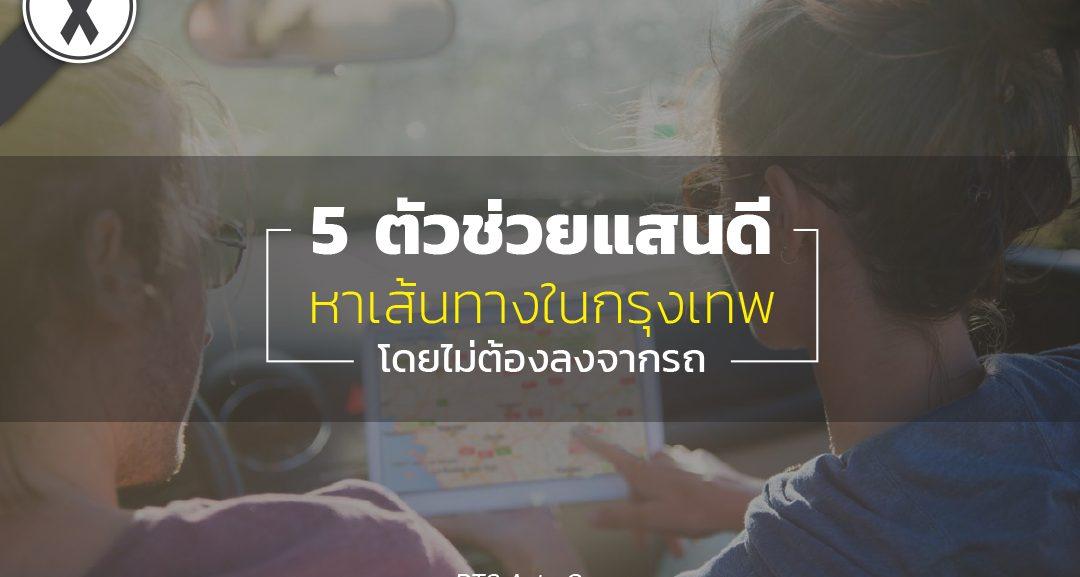 5 ตัวช่วยดี ๆ หาเส้นทางในกรุงเทพ โดยไม่ต้องลงจากรถ