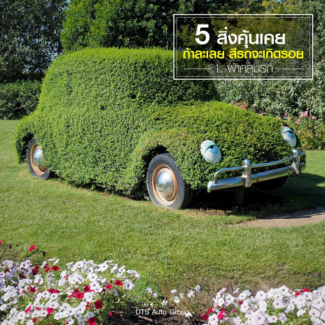5 สิ่งคุ้นเคย ถ้าละเลย สีรถจะเกิดรอย