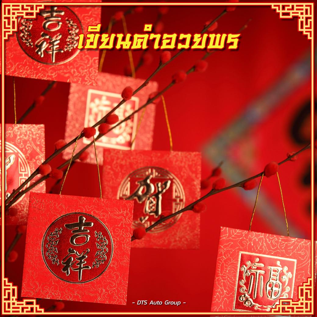 9 สิ่งที่ควรทำในวันตรุษจีน
