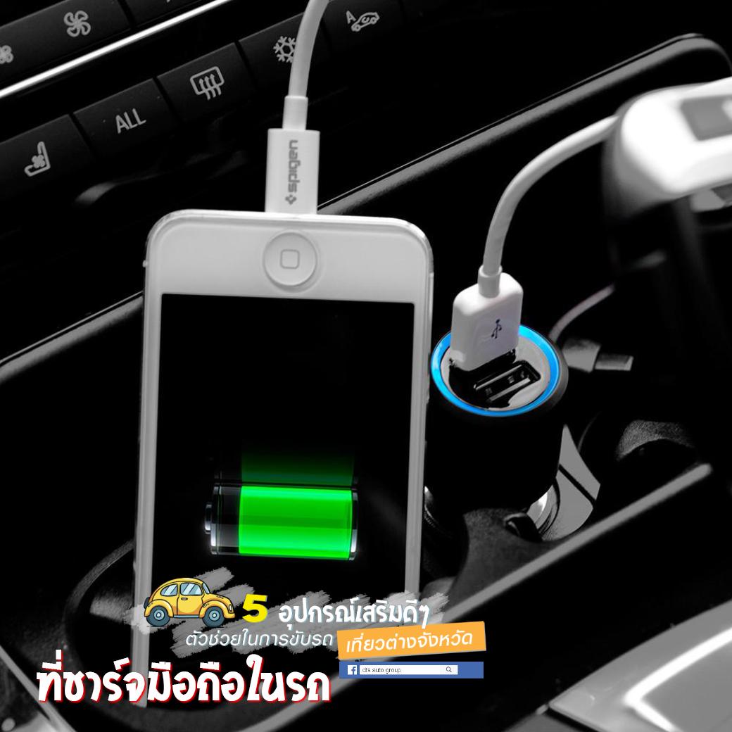 5 อุปกรณ์เสริมดีๆ ตัวช่วยในการขับรถไปต่างจังหวัด