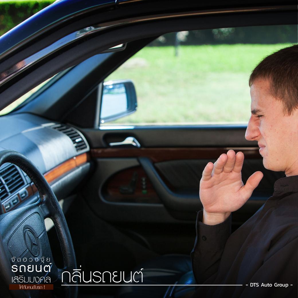 จัดฮวงจุ้ยรถยนต์ เสริมมงคล ให้กับคนขับรถ
