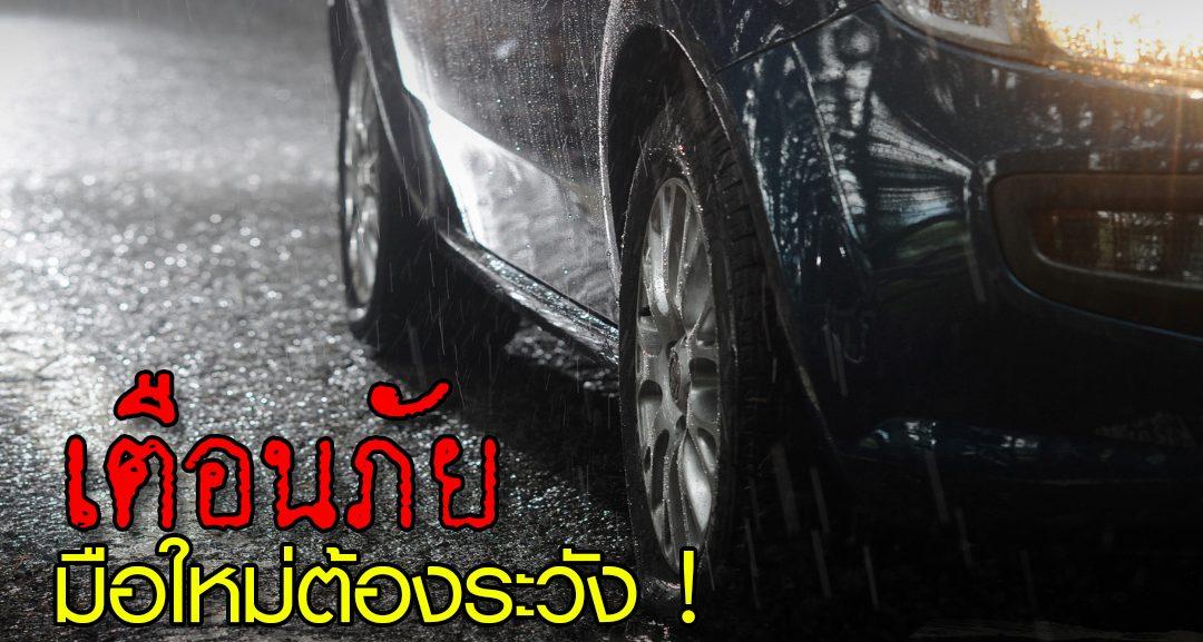 สาเหตุที่ทำให้เกิดอันตรายจากการขับรถช่วงฤดูฝน