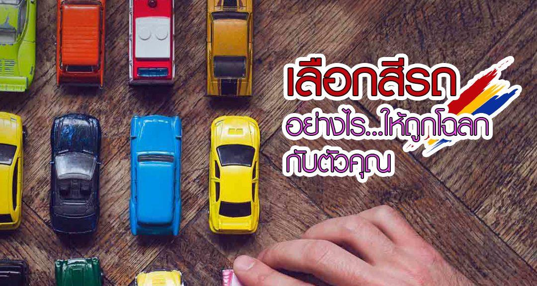 เลือกสีรถอย่างไรให้ถูกโฉลกกับคุณ