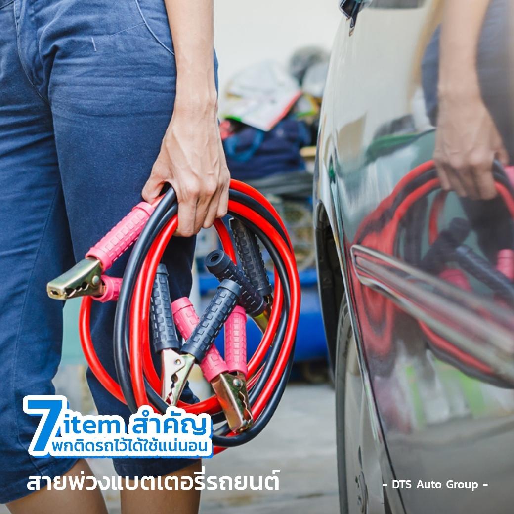 7 Item สำคัญพกติดรถไว้ได้ใช้แน่นอน