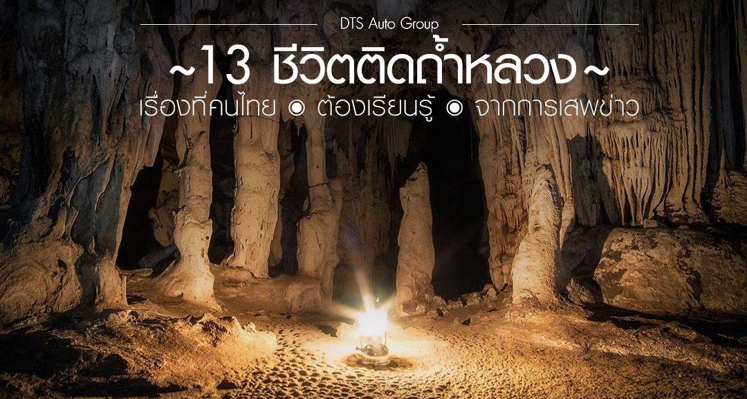 7 เรื่องที่คนไทยต้องเรียนรู้จากการเสพข่าว 13 ชีวิตติดถ้ำหลวง
