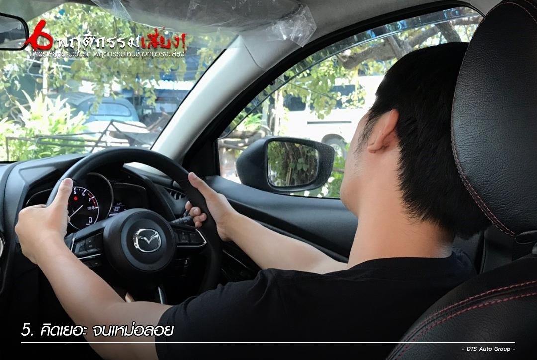 พฤติกรรมเสี่ยง! ที่ควรเลี่ยงขณะขับรถ