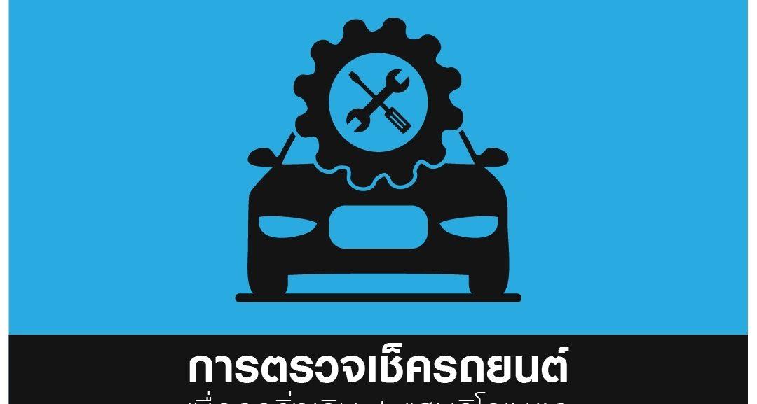 มาตรวจเช็คสุขภาพรถยนต์! เมื่อรถวิ่งเกิน 1 แสนกิโลเมตร