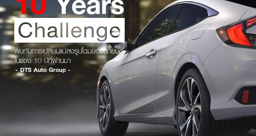 การเปลี่ยนแปลงของรถยนต์ในช่วง 10 ปีที่ผ่านมา