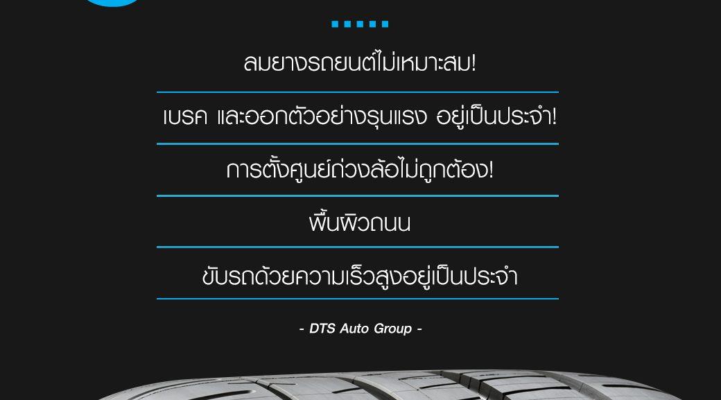 5 สาเหตุที่ทำให้ยางรถยนต์ สึกหรอเร็วกว่าปกติ!